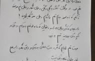 دست نوشته - روز قلم بر اهلش خجسته باد ! -----99/4/14