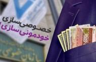 چرا پروژههای خصوصیسازی در ایران شکست میخورد - اقتصاد 24....99/9/21