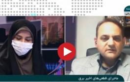 ماجراهای قطعی های اخیر برق -لینک گفتگوی 18:30 شبکه خبر - 24 دی ماه 1399