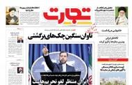 کالاهای ایرانی ویترین مغازه ها را قرق کردند - روزنامه تجارت 99/11/7