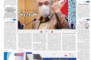 داغ و درفش علیه صنعت - روزنامه جهان صنعت 1400/01/24