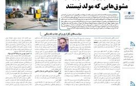 مشوقهایی که مولد نیستند - روزنامه صمت 1400/07/19